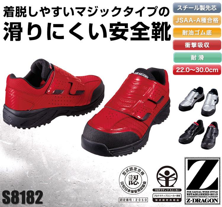 自重堂の安全靴 Z-DRAGON s8182