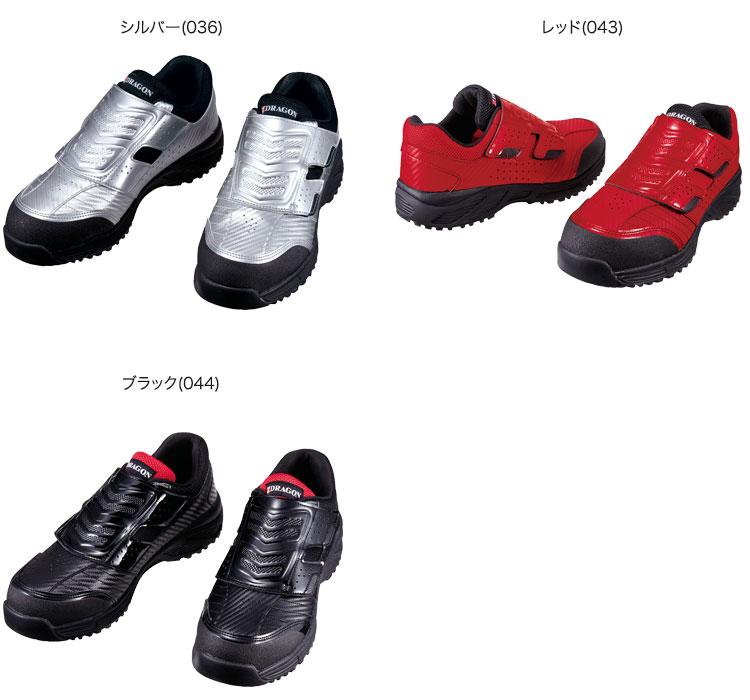 自重堂安全靴 s8182のカラーバリエーション