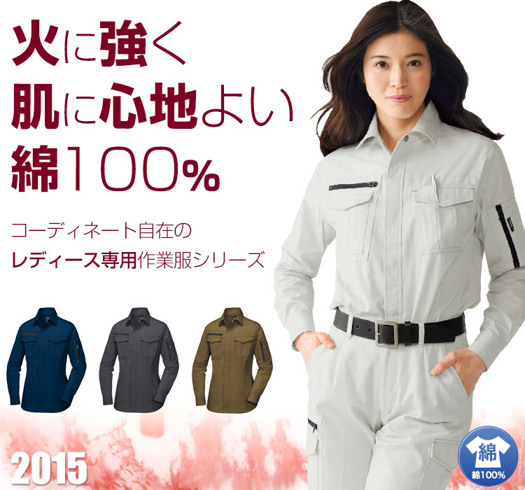 火に強く肌に心地よい綿100%のレディース長袖シャツ 2015