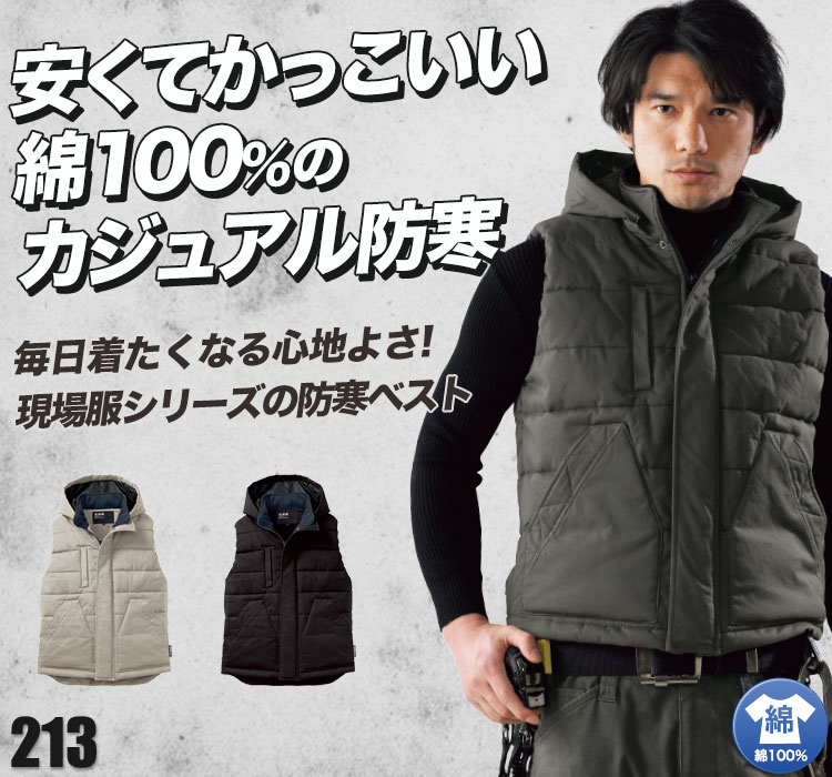 現場服 防寒ベスト 213
