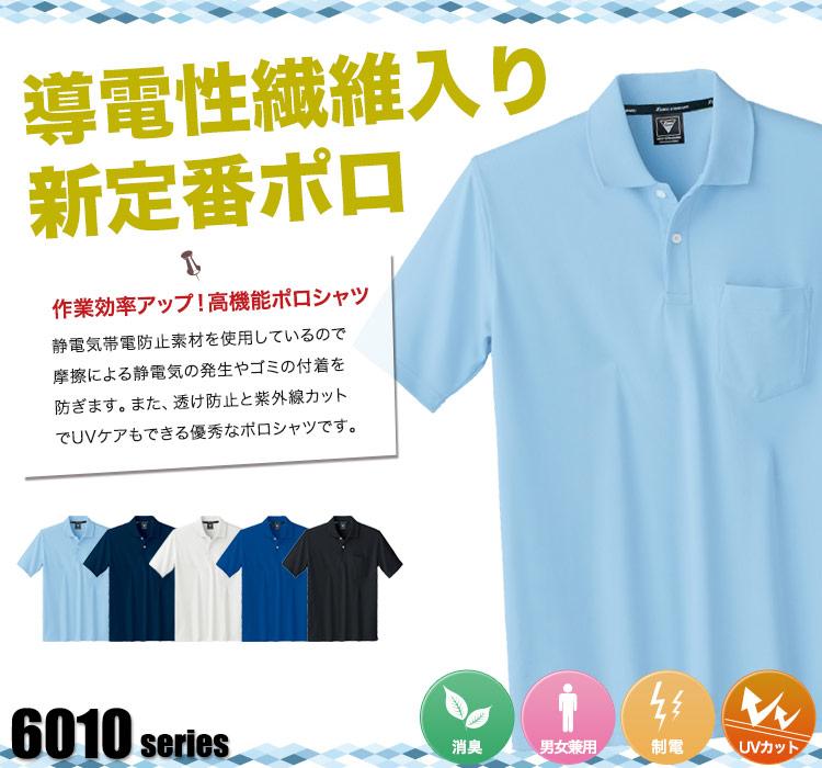 制電半袖ポロシャツ 6010
