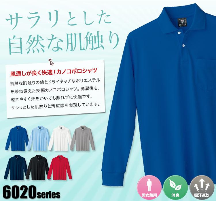 交編カノコ長袖ポロシャツ 6025
