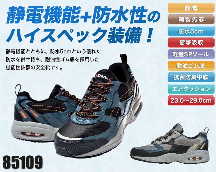 ジーベックの安全靴
