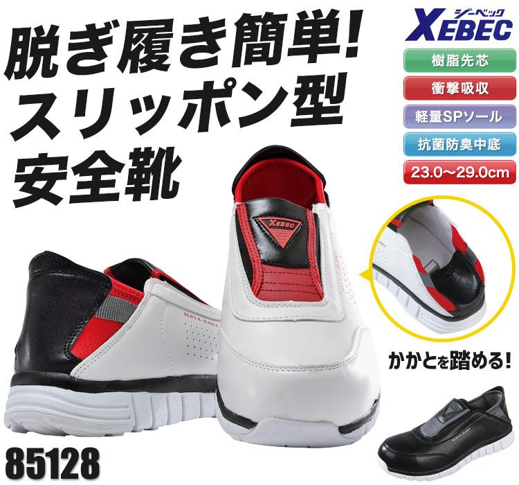 かかとが踏める安全靴。ジーベック85128