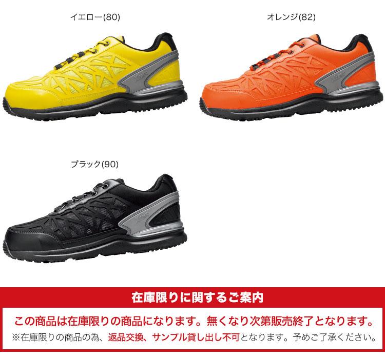 ジーベック安全靴 85134のカラーバリエーション