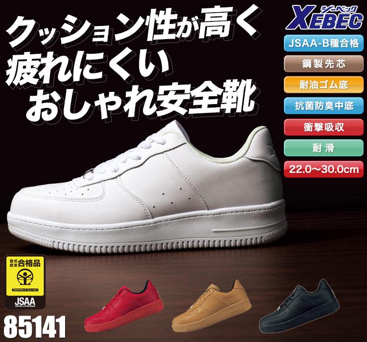 クッション性が高く疲れにくいおしゃれ安全靴。JSAA B種認定 ジーベック85141