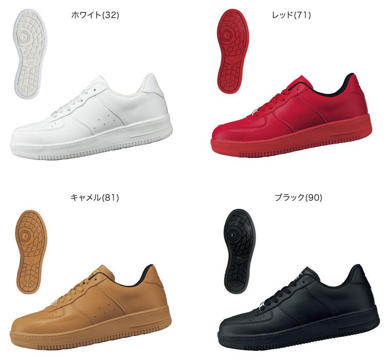 ジーベック安全靴 85141のカラーバリエーション