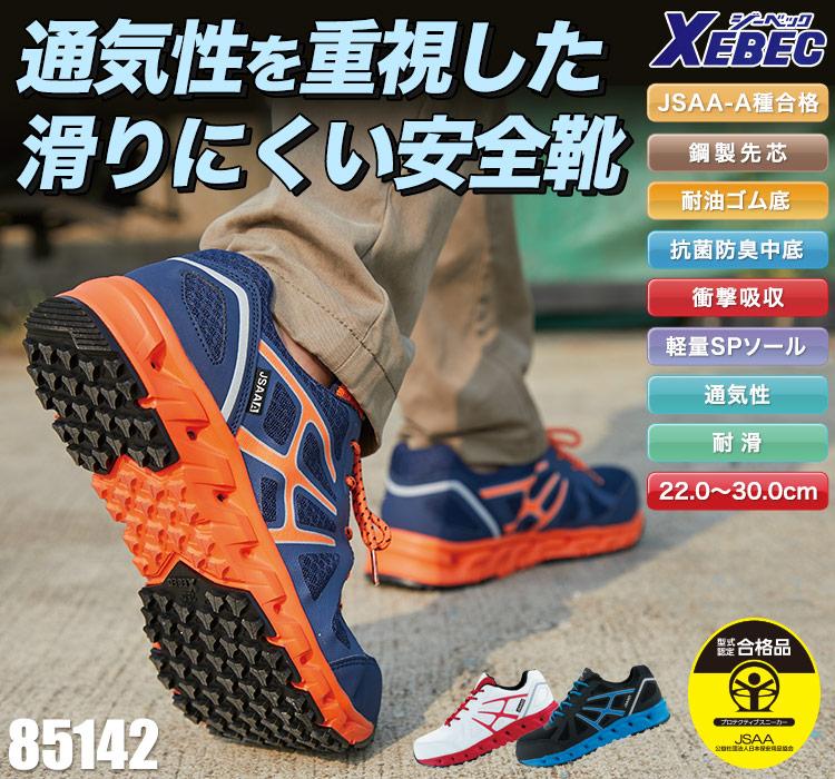 ジーベックの安全靴。通気性抜群の耐滑安全靴