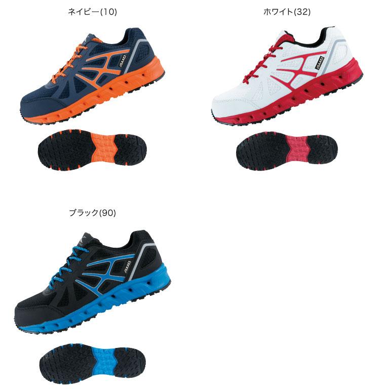 ジーベック安全靴 85142のカラーバリエーション