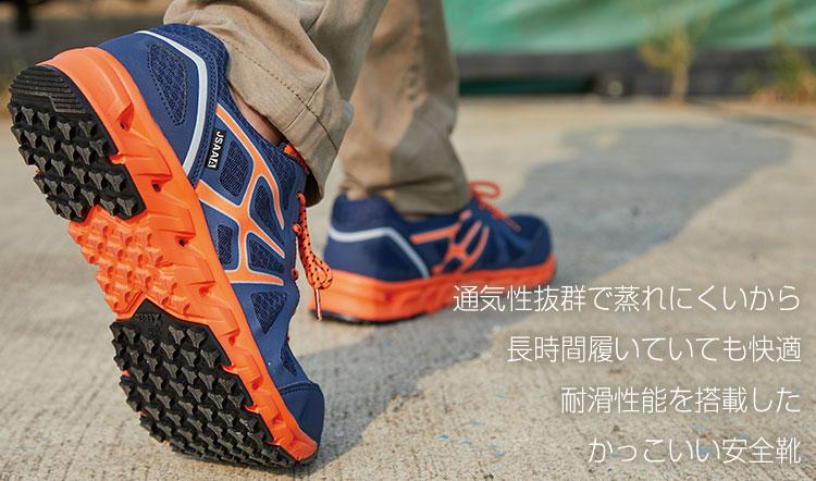 ジーベックの安全靴。85142