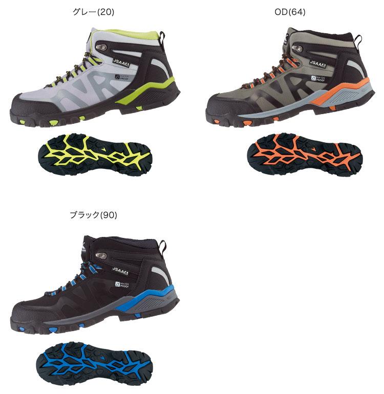 ジーベック安全靴 85143のカラーバリエーション