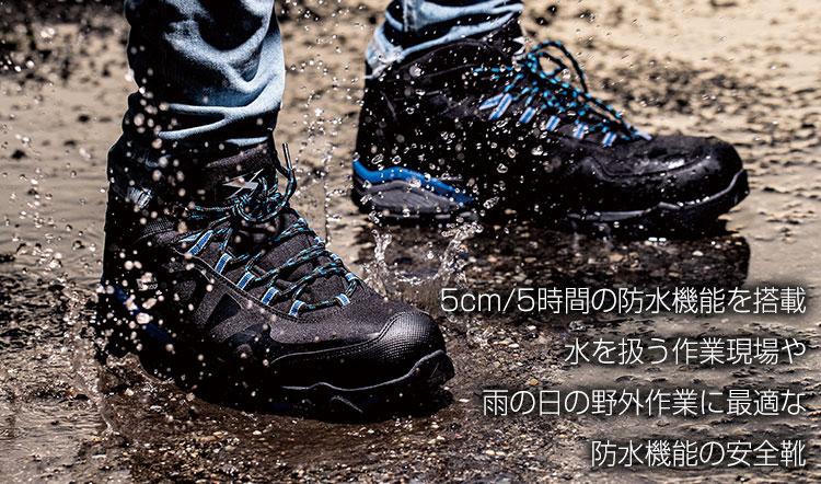 ジーベックの安全靴。85143