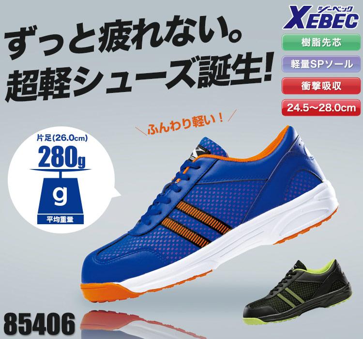 ジーベックの安全靴。格安&軽量で最強コスパ!