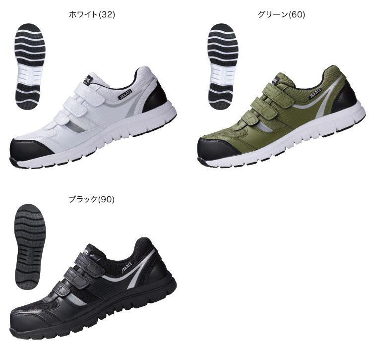 ジーベック安全靴 85407のカラーバリエーション