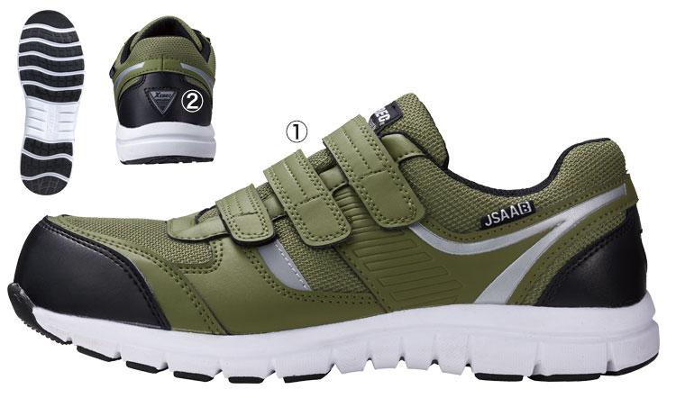ジーベック安全靴 85407 商品詳細