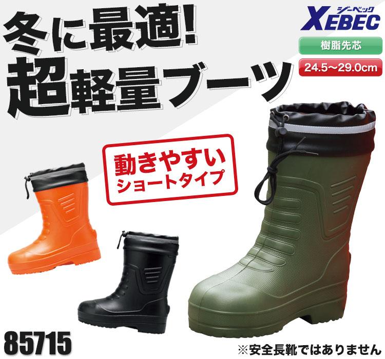 ジーベックの軽量防寒ブーツ!動きやすいショート丈