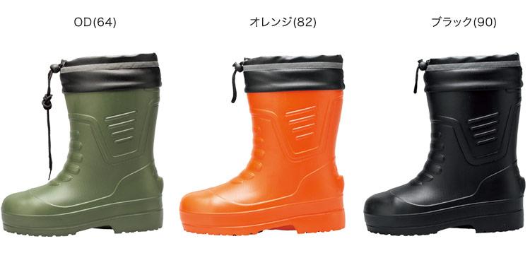 ジーベック安全靴 85715のカラーバリエーション