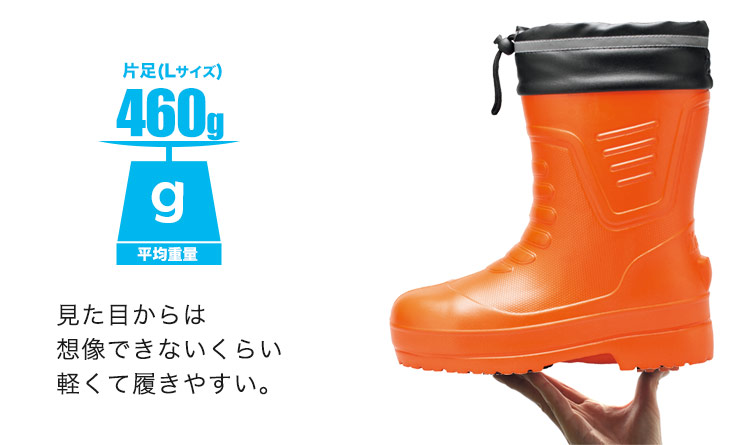 ジーベックの防寒長靴