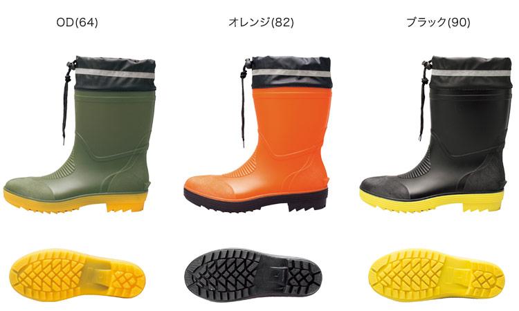 ジーベック安全靴 85763のカラーバリエーション