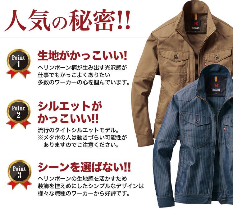 ヘリンボーン&T/Cツイルジャケットの人気の秘密