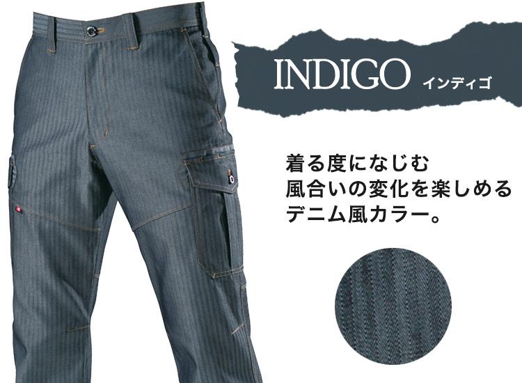 1502 カラーバリエーション インディゴ