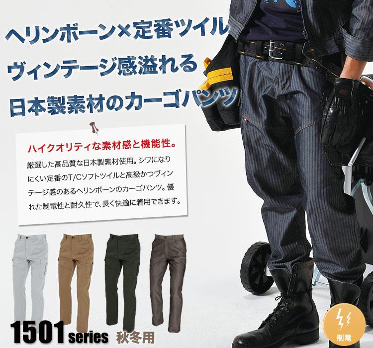 大人気ヘリンボーンシリーズ!かっこいい作業ズボンといえばコレ!バートル1502