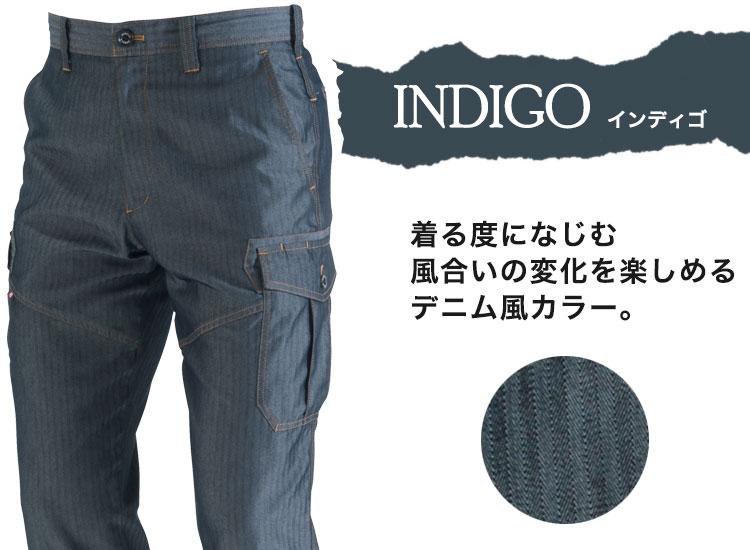 1512 カラーバリエーション インディゴ