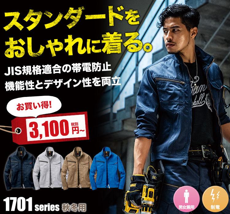 T/C JIS規格適合帯電防止ジャケット