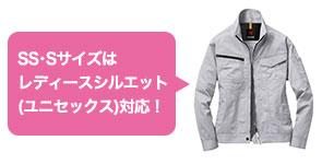 レディースシルエット(ユニセックス)対応の作業服バートル1701シリーズ