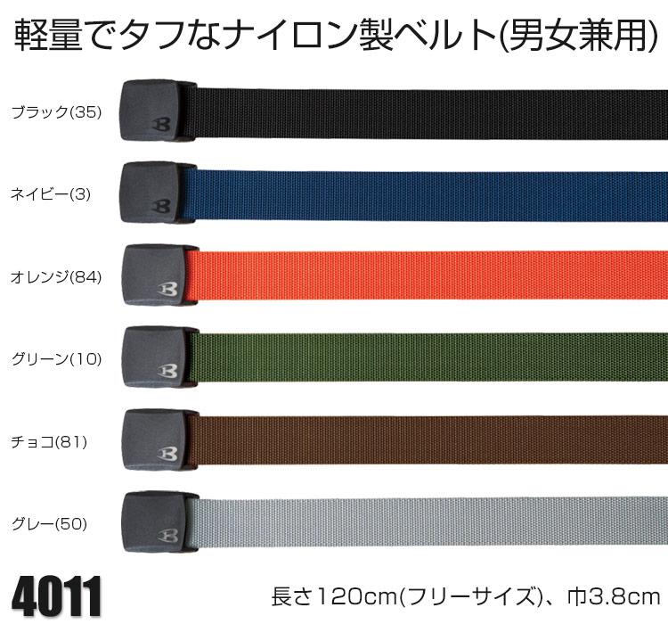 タフなナイロン製ベルト バートル4011