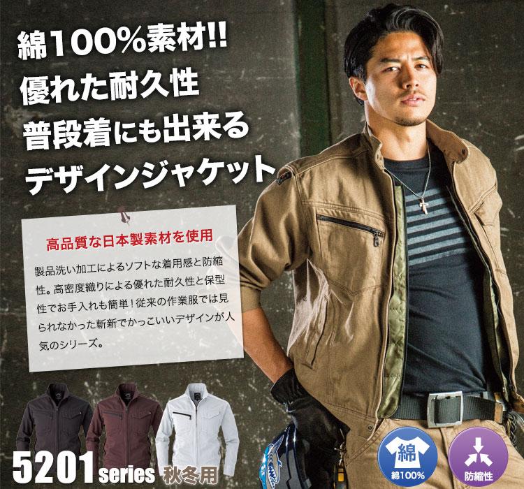 綿100%素材のデザインジャケット 5201