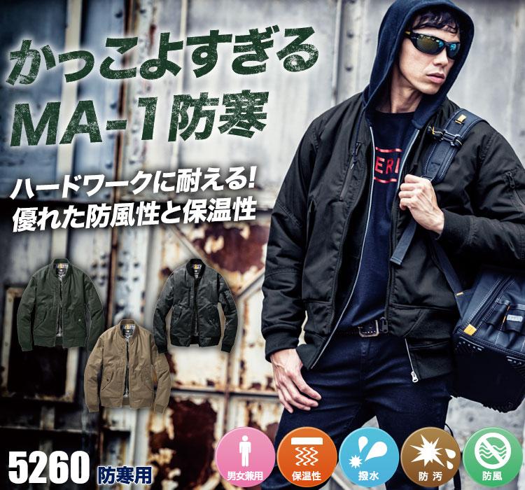 MA-1おしゃれ防寒ジャケット