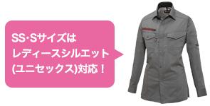 レディースシルエット(ユニセックス)対応の作業服バートル7041シリーズ