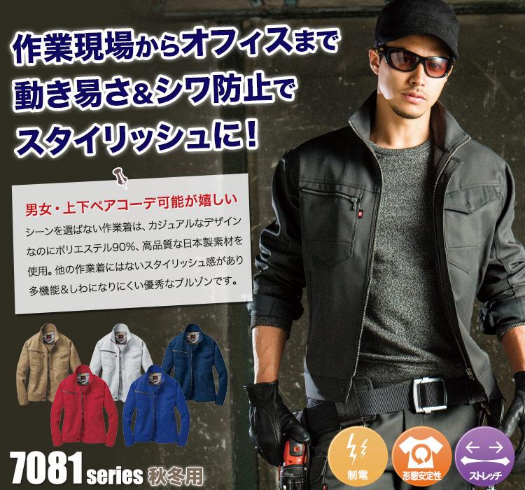 7081作業服 バートル