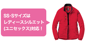 レディースシルエット(ユニセックス)対応の作業服バートル7410シリーズ