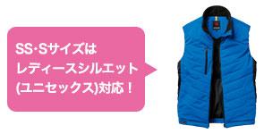 レディースシルエット(ユニセックス)対応の作業服バートル7414シリーズ