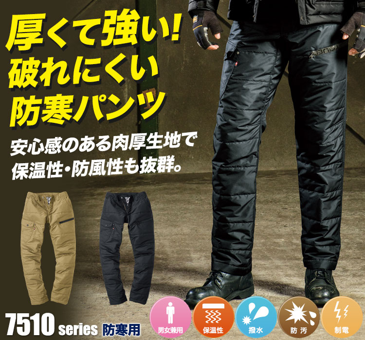 厚くて強い。破れにくい防寒パンツ。 バートル7512シリーズ
