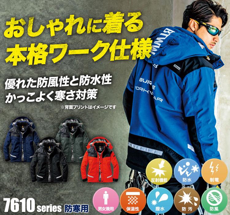 防水防寒ジャケット 7610