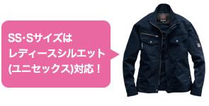 レディースシルエット(ユニセックス)対応の作業服バートル8101シリーズ