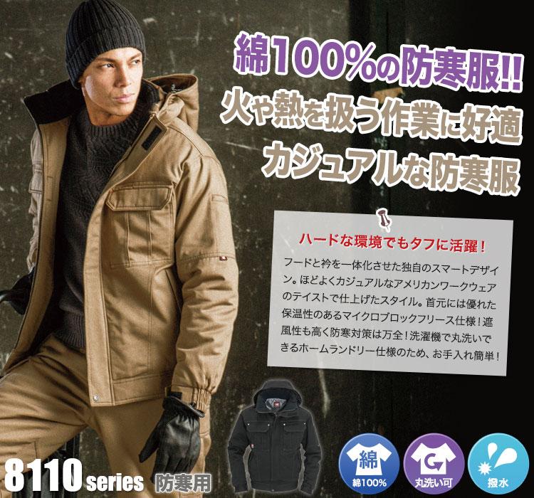 洗濯機丸洗い可能な綿100%の防寒着 8110