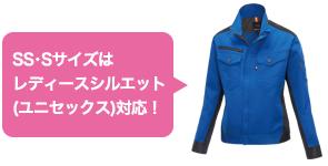 レディースシルエット(ユニセックス)対応の作業服バートル9071シリーズ