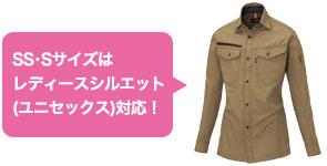 レディースシルエット(ユニセックス)対応の作業服バートル9081シリーズ