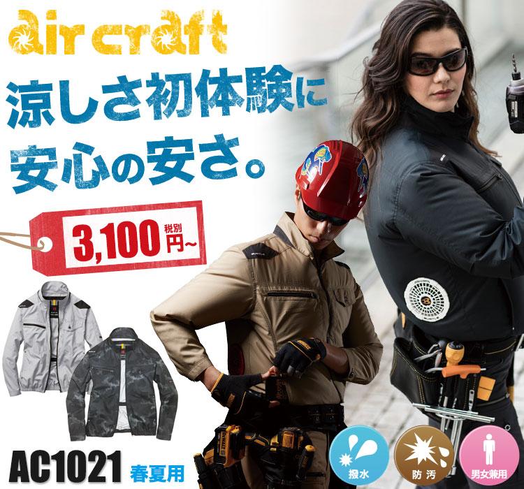 かっこいいバートルの最新空調服・エアークラフト AC1021