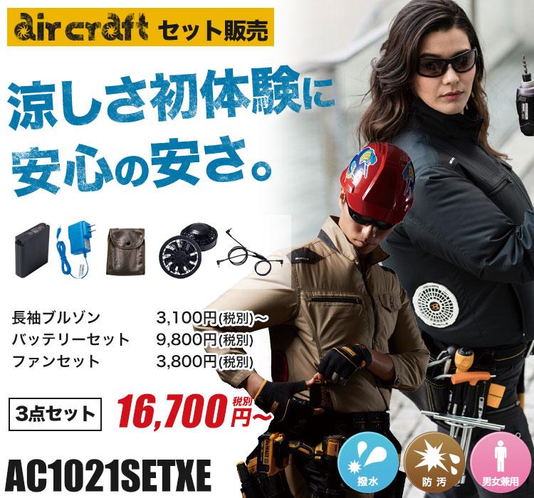 バートルのエアークラフトセット ac1021