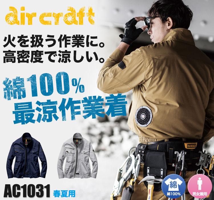 かっこいいバートルの最新空調服・エアークラフト