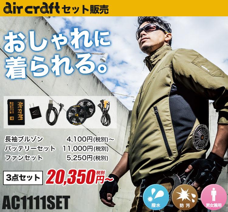 バートルのエアークラフトセット ac1111