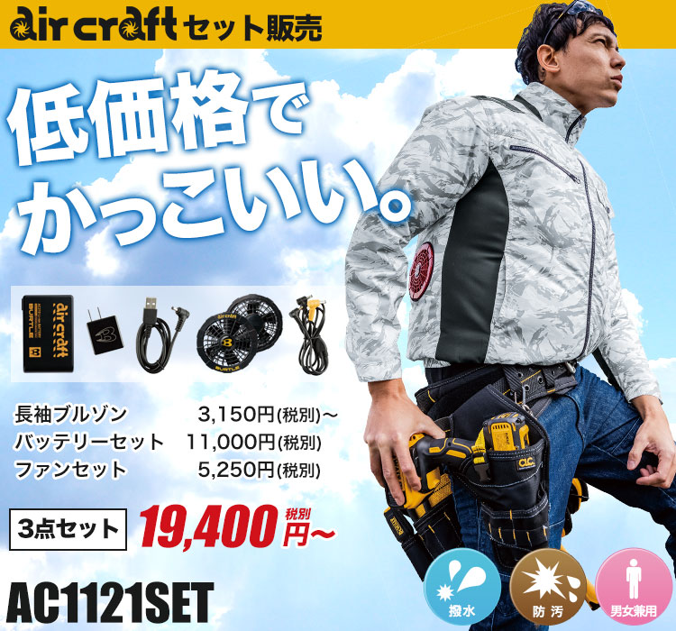 バートルのエアークラフトセット ac1121