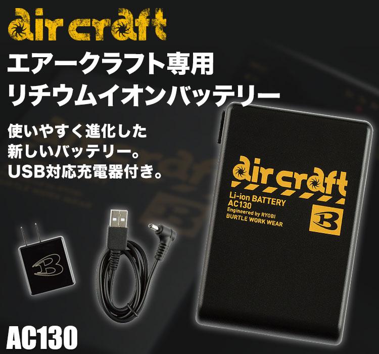 バートル・エアークラフト専用リチウムイオンバッテリー