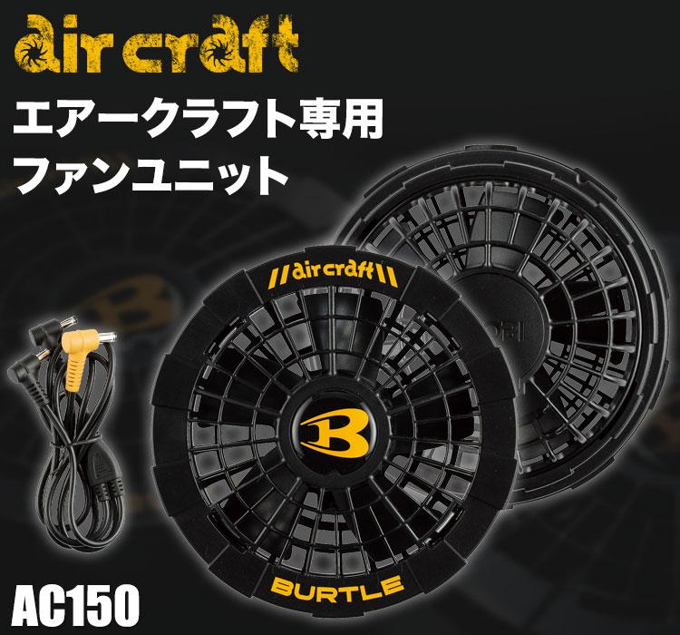 バートル・エアークラフト専用ファンユニット