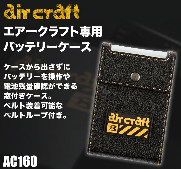 バートル・エアークラフト専用リチウムイオンバッテリーケース